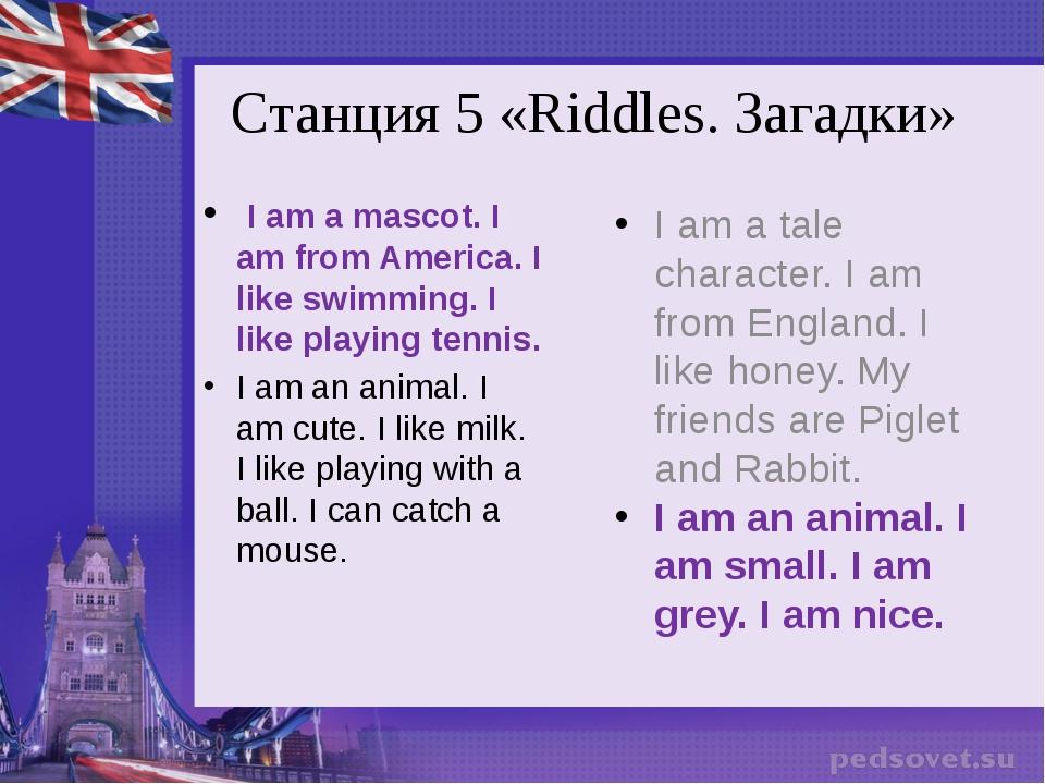 Станция 5 «Riddles. Загадки» I am a mascot. I am from America. I like swimmi...