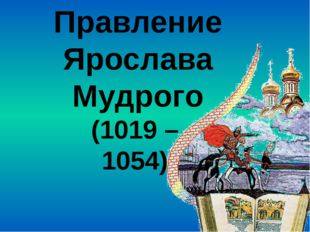 Правление Ярослава Мудрого (1019 – 1054)