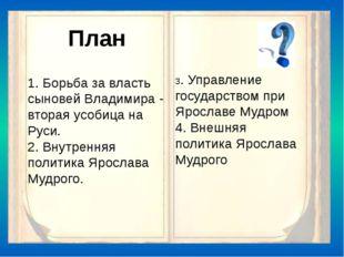 План 1. Борьба за власть сыновей Владимира - вторая усобица на Руси. 2. Внутр