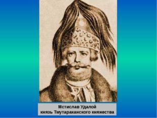 Мстислав Удалой князь Тмутараканского княжества