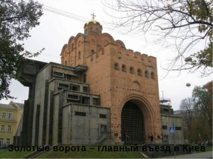 Золотые ворота – главный въезд в Киев