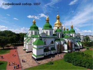 Софийский собор. 1037