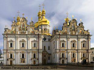 Киево-Печерский монастырь. 1051