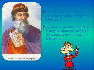 Задачи урока: Почему князя Ярослава Владимировича прозвали Мудрым? Докажите,