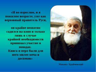 Михаил Брайчевский «И во взрослом, и в пожилом возрасте, уже как верховный п