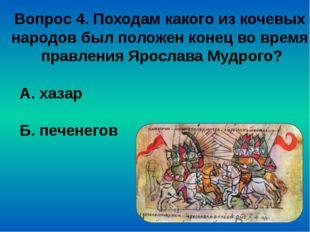 Вопрос 4. Походам какого из кочевых народов был положен конец во время правле