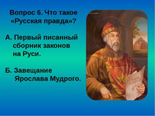 Вопрос 6. Что такое «Русская правда»? А. Первый писанный сборник законов на Р