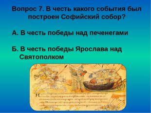 Вопрос 7. В честь какого события был построен Софийский собор? А. В честь поб