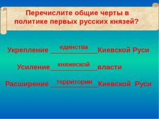 Перечислите общие черты в политике первых русских князей? Укрепление ________