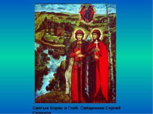 Святые Борис и Глеб. Священник Сергий Симаков