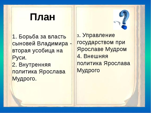 План 1. Борьба за власть сыновей Владимира - вторая усобица на Руси. 2. Внутр...