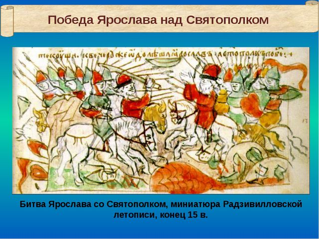 Победа Ярослава над Святополком Битва Ярослава со Святополком, миниатюра Радз...