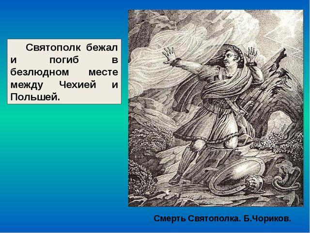 Смерть Святополка. Б.Чориков. Святополк бежал и погиб в безлюдном месте между...