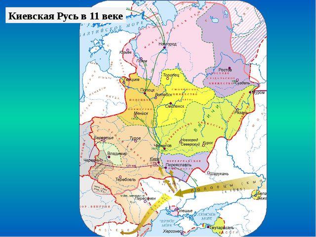 Киевская Русь в 11 веке