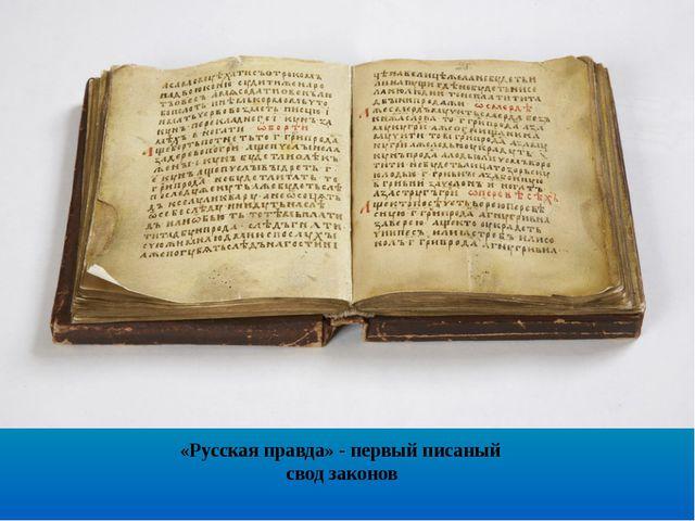 «Русская правда» - первый писаный свод законов