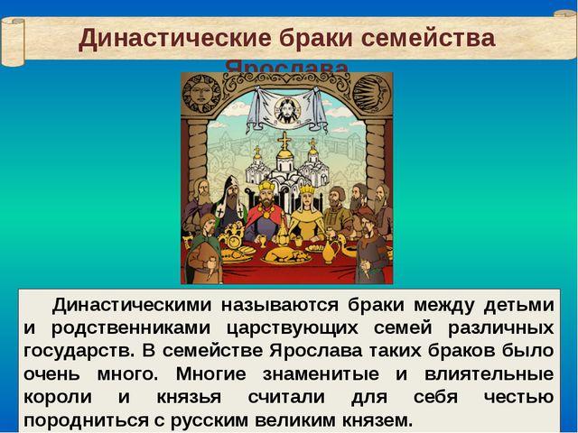 Династические браки семейства Ярослава Династическими называются браки между...