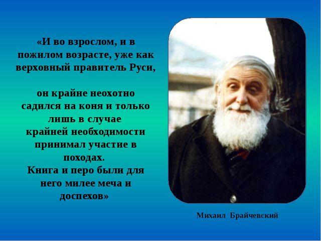 Михаил Брайчевский «И во взрослом, и в пожилом возрасте, уже как верховный п...