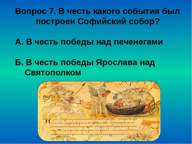 Вопрос 7. В честь какого события был построен Софийский собор? А. В честь поб...