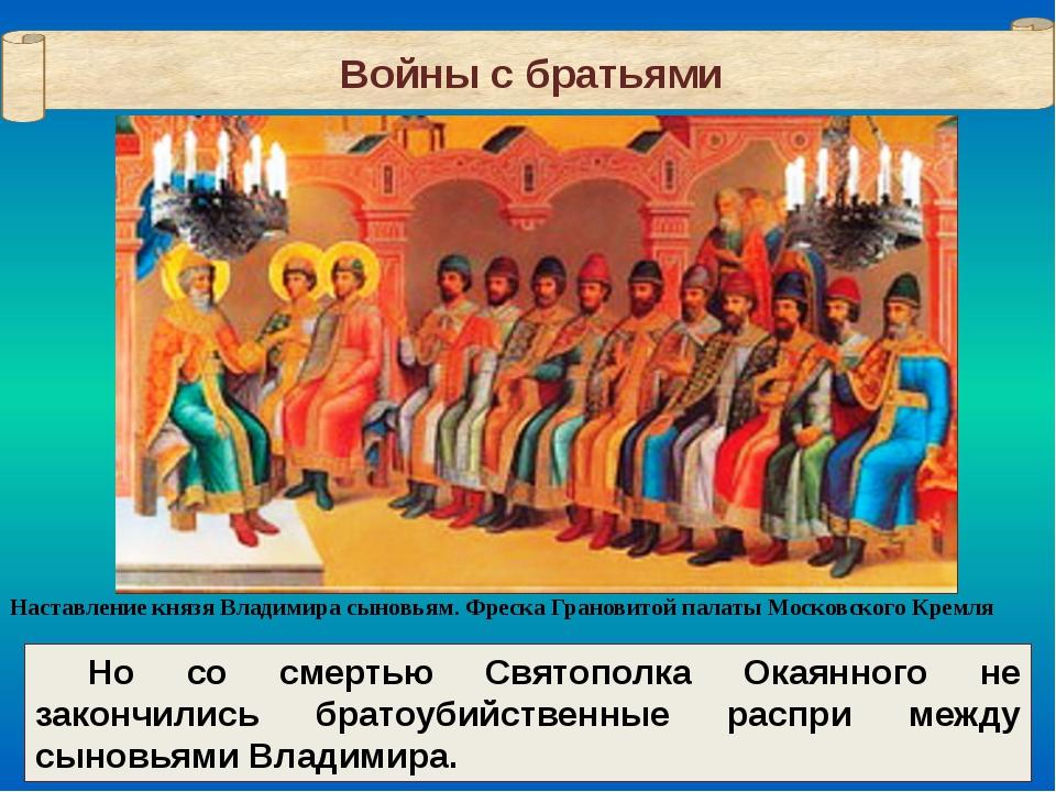 Войны с братьями Наставление князя Владимира сыновьям. Фреска Грановитой пала...