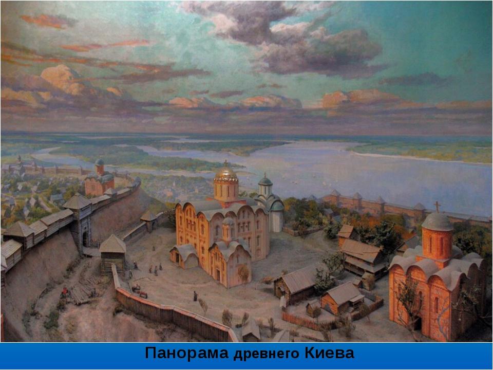Панорама древнего Киева