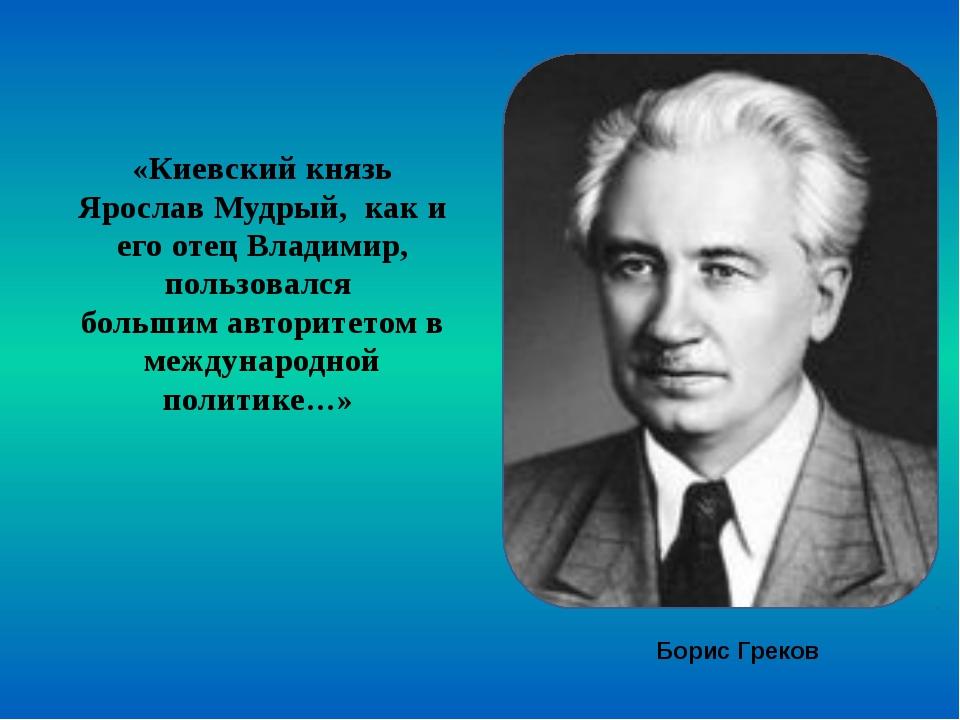 «Киевский князь Ярослав Мудрый, как и его отец Владимир, пользовался большим...