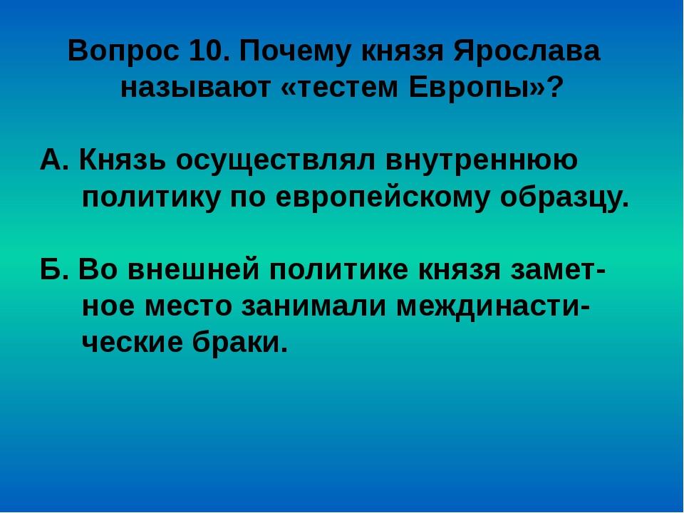 Вопрос 10. Почему князя Ярослава называют «тестем Европы»? А. Князь осуществл...
