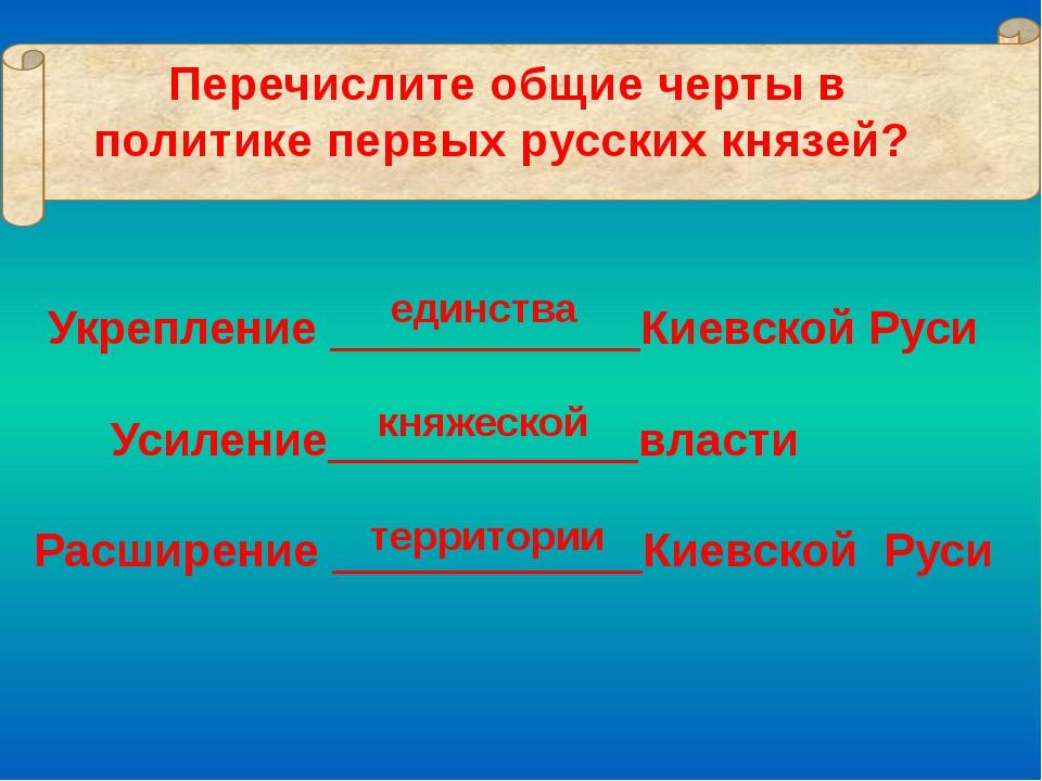 Перечислите общие черты в политике первых русских князей? Укрепление ________...