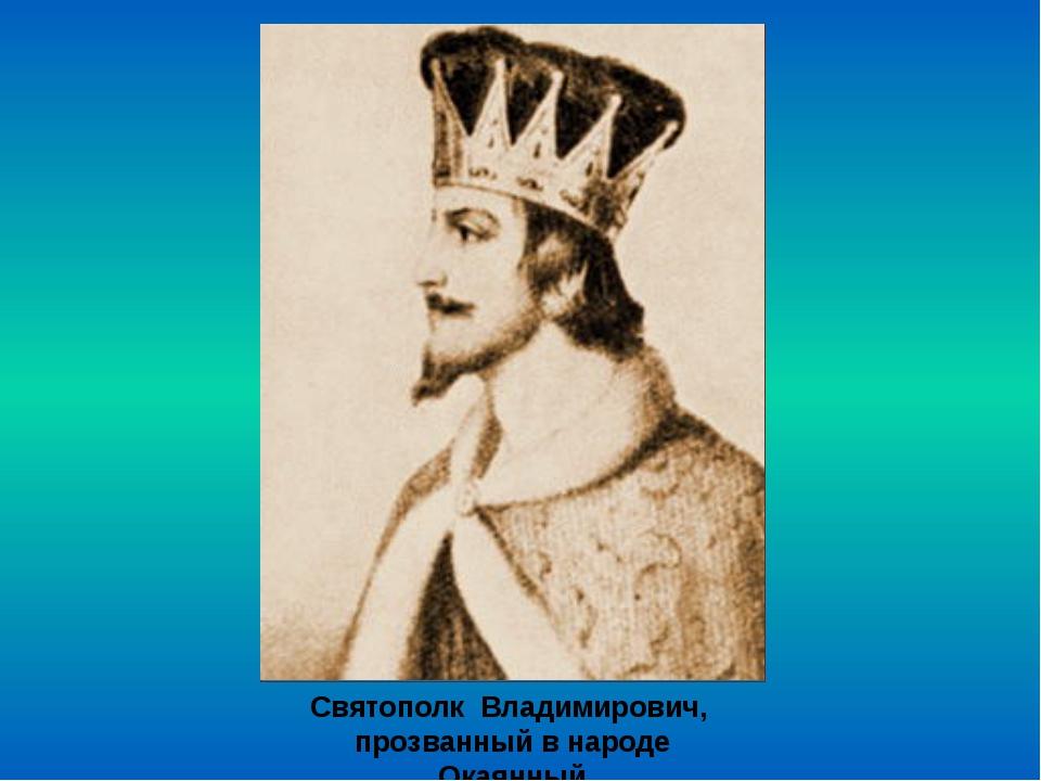 Святополк Владимирович, прозванный в народе Окаянный