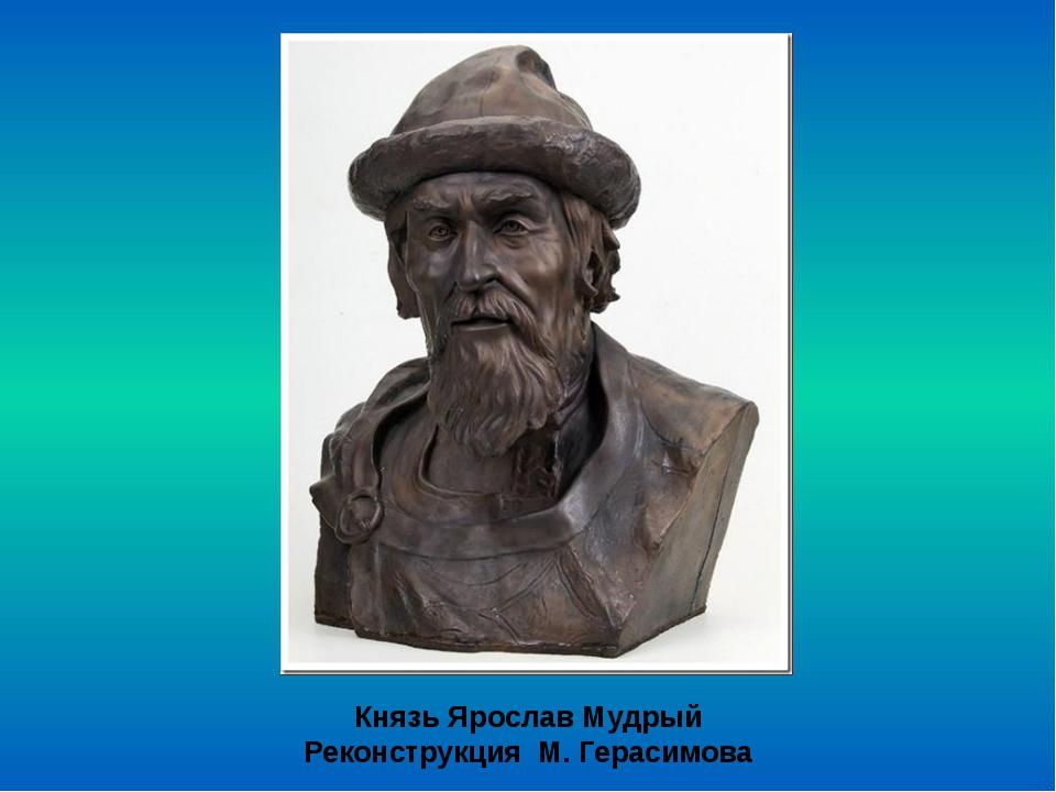 Князь Ярослав Мудрый Реконструкция М. Герасимова