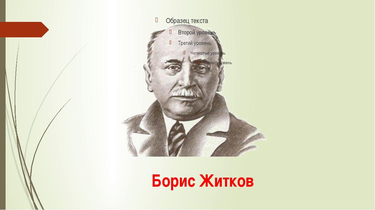 Борис Житков
