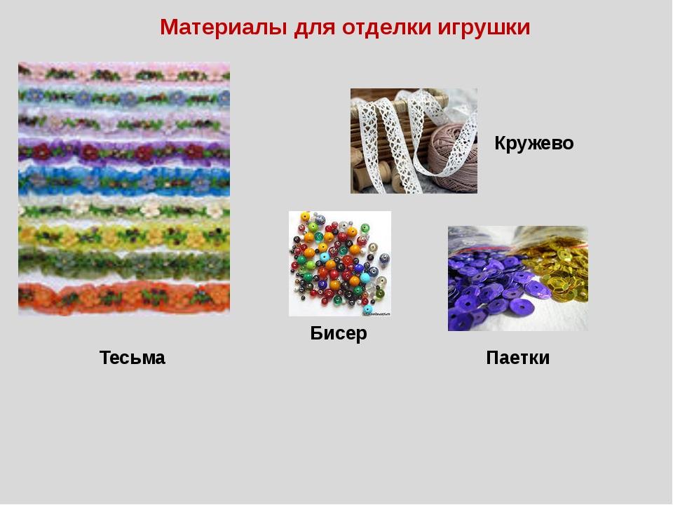 Материалы для отделки игрушки Тесьма Кружево Бисер Паетки