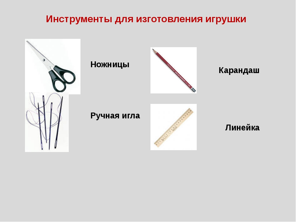 Инструменты для изготовления игрушки Ножницы Ручная игла Карандаш Линейка