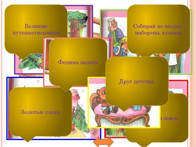 Станция «Прочитай-ка» Задание: выберите цвет и по отрывку из рассказа вспомни...