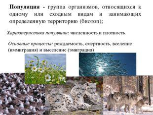 Популяция - группа организмов, относящихся к одному или сходным видам и заним