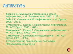Дворчик Ш. Мышка Программышка в стране информатике, – М.: Радио и связь, 1990