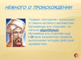 Термин «алгоритм» произошёл от имени великого математика Мухаммеда аль-Хорез