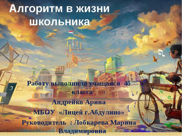 Алгоритм в жизни школьника Работу выполнила учащаяся 4б класса Андрейко Арина...