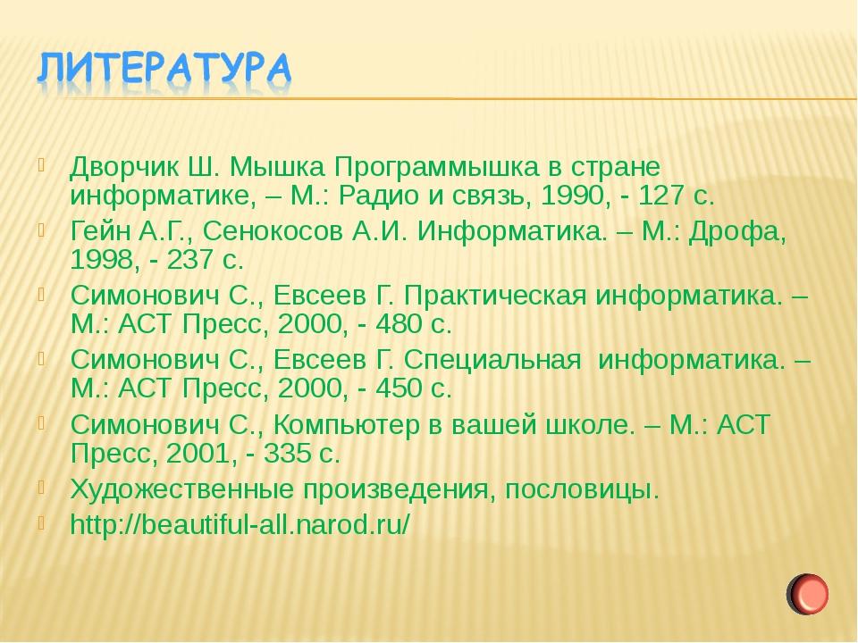 Дворчик Ш. Мышка Программышка в стране информатике, – М.: Радио и связь, 1990...