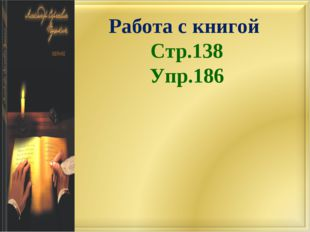 Работа с книгой Стр.138 Упр.186