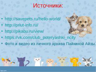 Источники: http://savepets.ru/hello-world/ http://priut-info.ru/ http://pikab
