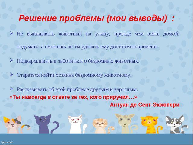 Решение проблемы (мои выводы) : Не выкидывать животных на улицу, прежде чем в...
