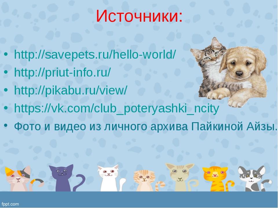 Источники: http://savepets.ru/hello-world/ http://priut-info.ru/ http://pikab...