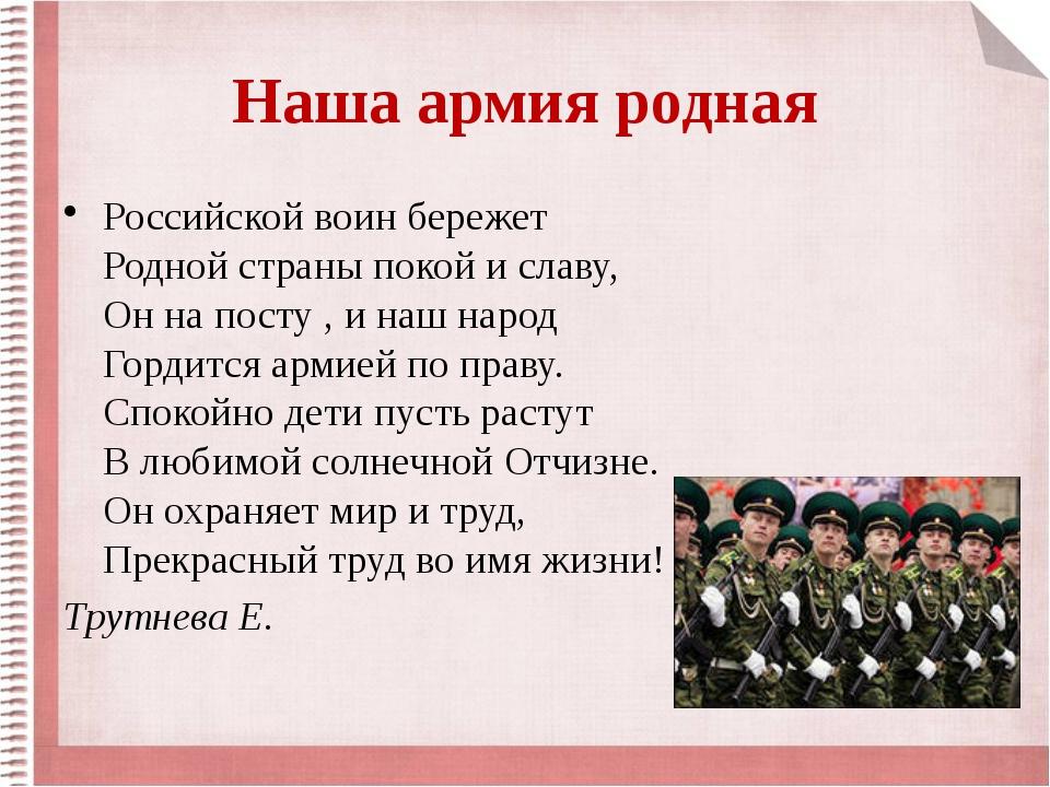 Наша армия родная Российской воин бережет Родной страны покой и славу, Он на...