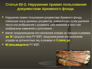 Статья 92-2. Нарушение правил пользования документами Архивного фонда Нарушен