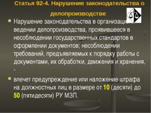 Статья 92-4. Нарушение законодательства о делопроизводстве Нарушение законод