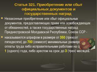 Статья 321. Приобретение или сбыт официальных документов и государственных на