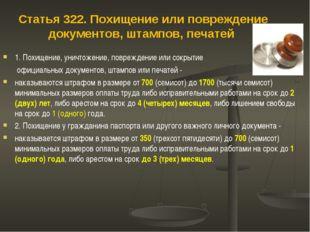 Статья 322. Похищение или повреждение документов, штампов, печатей 1. Похищен