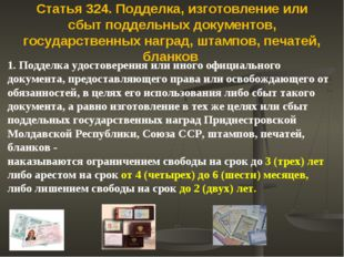 Статья 324. Подделка, изготовление или сбыт поддельных документов, государств