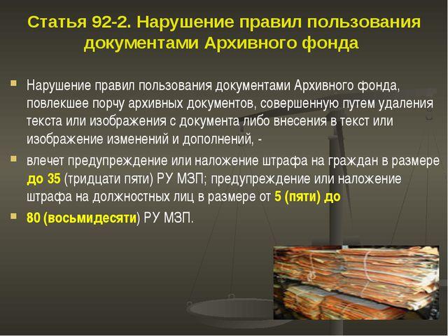 Статья 92-2. Нарушение правил пользования документами Архивного фонда Нарушен...