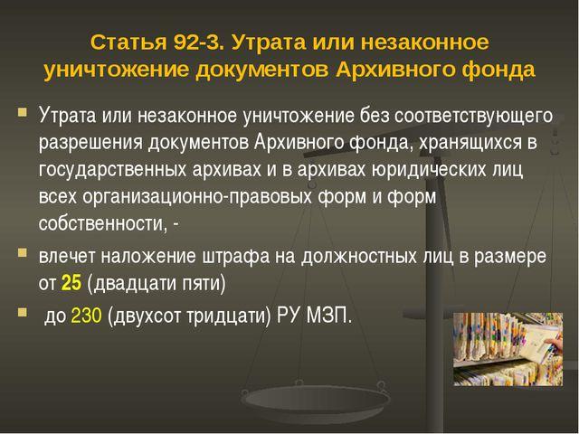 Статья 92-3. Утрата или незаконное уничтожение документов Архивного фонда Утр...